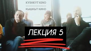 ЛЕКЦИЯ 5 / Сценарист Владимир Омельянчук (для проекта КЫШКЫТ КИНО)