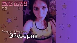 МтФ Тема - Мария Мирова - Эйфория
