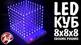 Светодиодный куб 8x8x8 своими руками