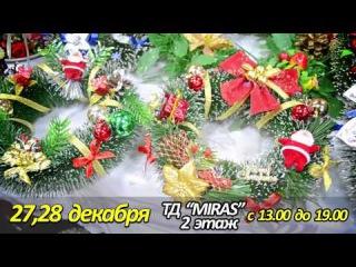 """Видео-приглашение на Новогоднюю Ярмарку Ручной Работы 27, 28 декабря ТД """"MIRAS"""""""