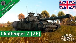 Challenger 2 (2F) – «Королевский мусоровоз» // War Thunder