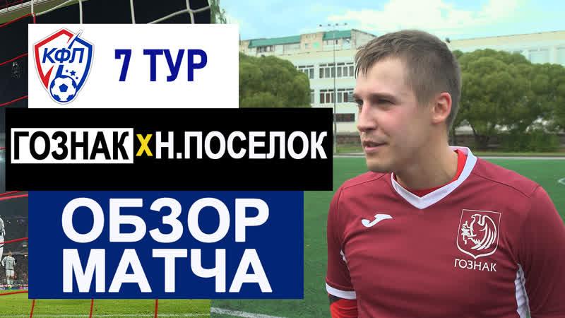 13 09 2020 ГОЗНАК Н ПОСЕЛОК 6 1 Обзор матча КФЛ