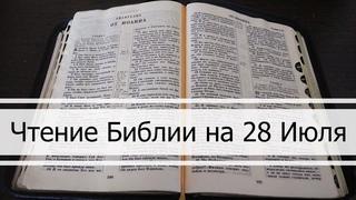 Чтение Библии на 28 Июля: Псалом 27, Евангелие от Матфея 27, Книга Пророка Исаии 7, 8