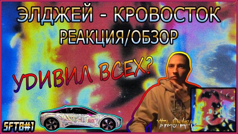 ЭЛДЖЕЙ - КРОВОСТОК РЕАКЦИЯ/ОБЗОР! УДИВИЛ ВСЕХ?!
