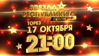 АНОНС «Звезда Республики 5» в Торезе! 17 октября в 21:00