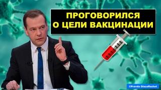 Медведев проговорился о настоящей цели вакцинации | Pravda GlazaRezhet