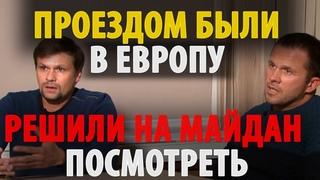 Петров и Боширов ВЗРЫВАЮТ УКРАИНУ!! Сенсационные факты и доказательства!