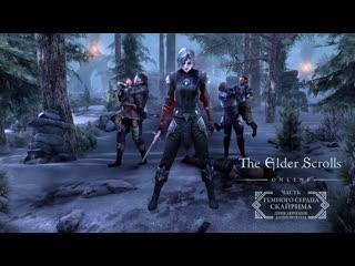 The Elder Scrolls Online обновление вампирской ветки способностей