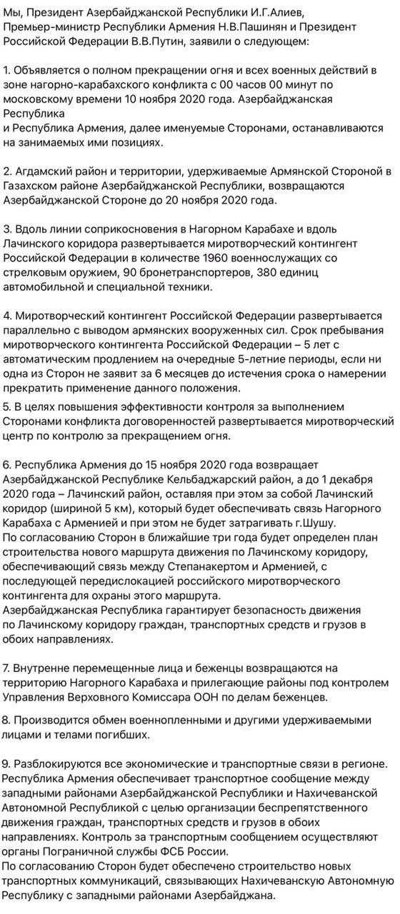 Нейтральная Торговая федерация заставила своего союзника Армению подписать