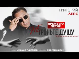 Григорий Лепс — «Не троньте душу грязными руками» (Премьера песни 2020)