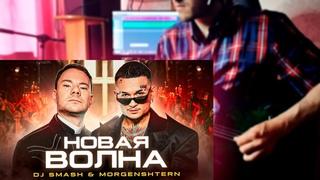MORGENSHTERN & DJ SMASH - Новая Волна (Metal Cover)