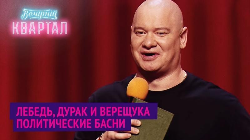 Однажды Коля Лукашенко Поэт баснописец Евгений Нефонтен Новый Вечерний Квартал 2020