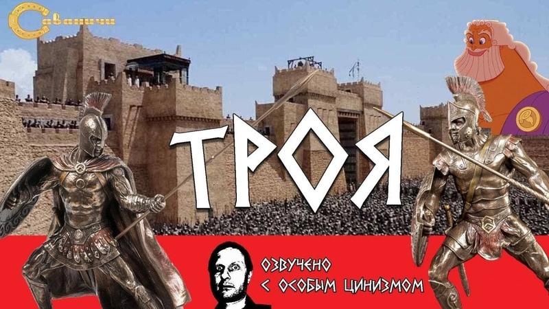 Троянская Война в озвучке Гоблина
