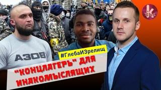 Как украинские нацисты любят «опускать вату»  - #137 Глеба и зрелищ