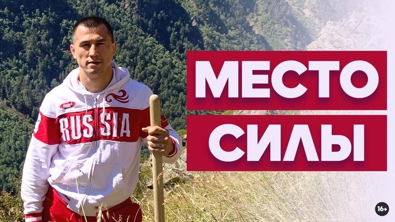 Роман Власов Сборы в горах Кабардино Балкария Место Силы