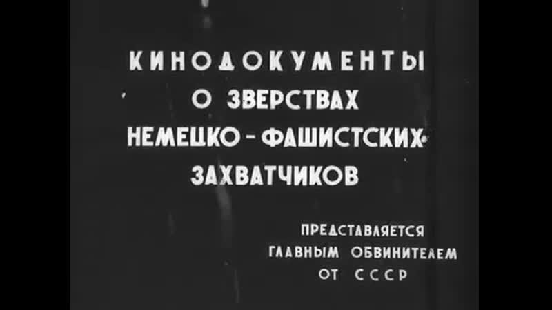 Кинодокументы о зверствах немецко фашистских захватчиков 1945