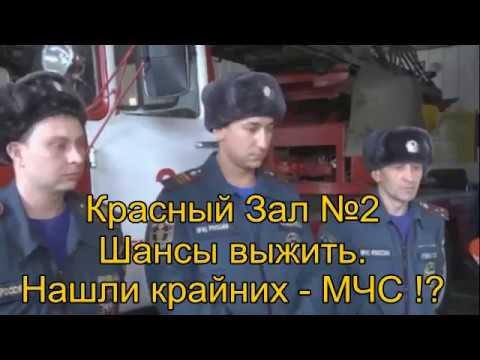 """""""Зимняя Вишня"""" Красный Зал - Шансы выжить. Нашли крайних - МЧС !"""