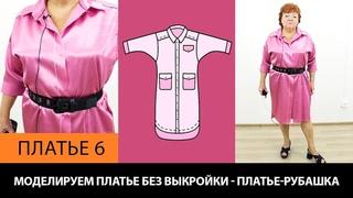 Моделирование платья-рубашки на основе платья без выкройки своими руками за 5 минут. Платье 6.
