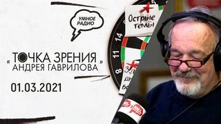 Проверки в компаниях, депутаты и гастрит, Яровая  «Точка зрения» А Гаврилова», () часть 1