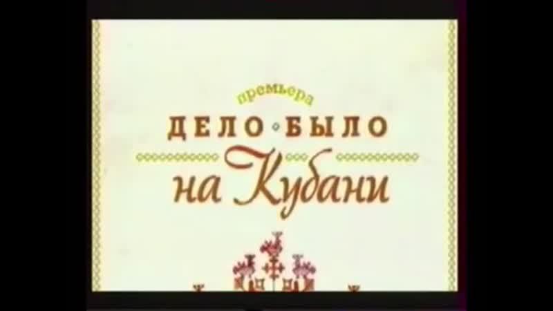 Дело было на Кубани Первый канал 13 08 2011 Анонс