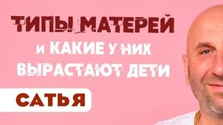 Сатья • Типы матерей и какие у них вырастают дети  (Вопросы-ответы.  Москва 2020)