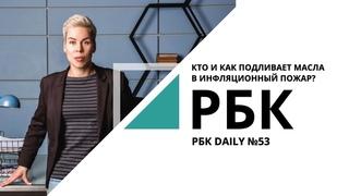 Кто и как подливает масла в инфляционный пожар? | РБК daily №53_от  РБК Новосибирск