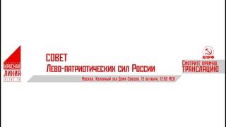 Совет левопатриотических сил России. Колонный зал Дома Союзов (Москва, 13.10.2021)
