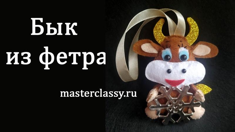 Красивый Бык из ФЕТРА   СИМВОЛ 2021 бычок своими руками. Видео урок  Bull made of felt