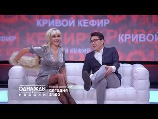 ОДНАЖДЫ В РОССИИ   Новый выпуск   СЕГОДНЯ в 21:00