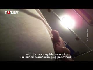 Житель Минска снял на видео, как ОМОН избивает протестующих в автозаке [NR]