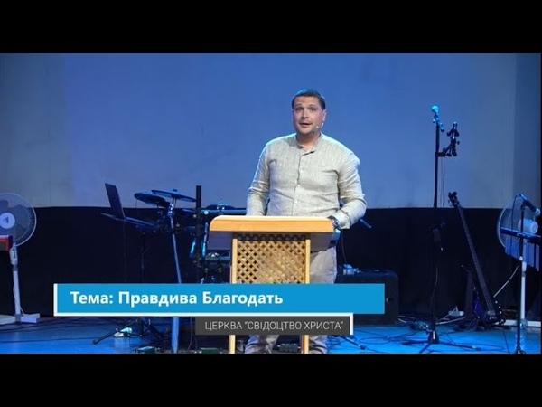 04 07 2021 Косовецький Володимир Правдива Благодать