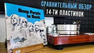 Ищем звук в альбоме In Rock. Сравнительный обзор 14 пластинок Deep Purple - In Rock