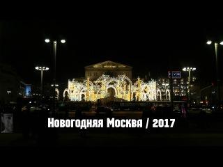 Новогодняя Москва 2017! Самые сказочные и волшебные места столицы!
