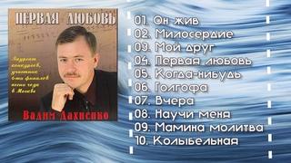 Старые песни о Главном 🎵  Вадим Дахненко  (Альбом) - Первая любовь