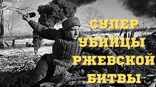 Супер убийцы ржевской битвы. Военная история Великой Отечественной Войны.