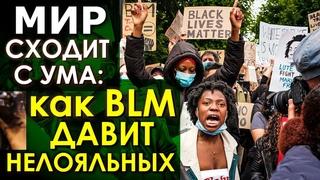 Хит-парад треша и цензуры в США и Европе от адептов новой религии Black Lives Metter. ИНКВИЗИЦИЯ