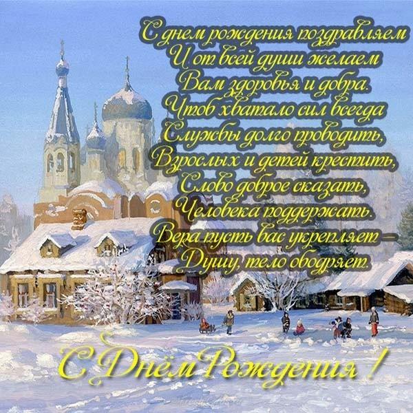 поздравление мужчине духовное петербурге, москве нескольких