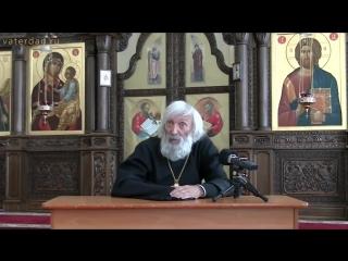"""Протоиерей Евгений Соколов  """"Если Бога нет, все дозволено""""(о лицемерии)"""