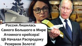 ВСЁ! ЦБ НАЧАЛ РАСПРОДАВАТЬ ЗОЛОТО! В ОТВЕТ НАТО PAЗPEЖУT САМЫЙ БОЛЬШОУ В МИРП АТОМНЫЙ КРЕЙСЕР!