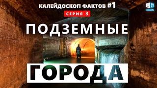 Гигантская сеть подземных городов и туннелей | Кто их построил и зачем?