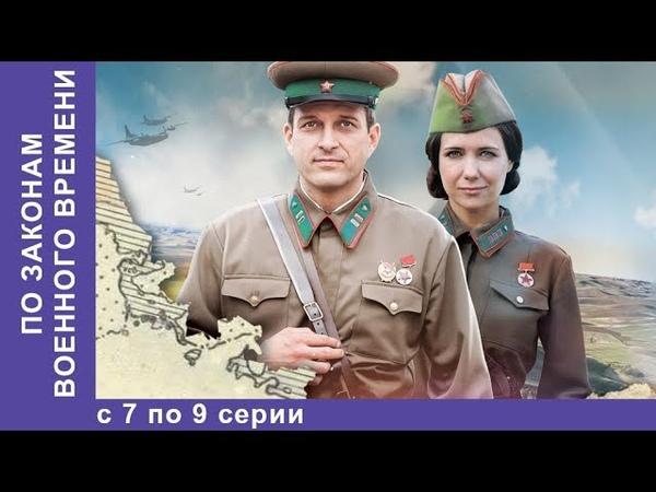 По Законам Военного Времени Все серии с 7 по 9 Военно Историческая Драма