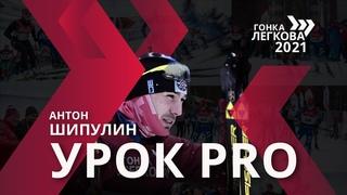 Антон Шипулин. Почему биатлонисты круче лыжников. Урок PRO