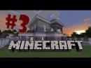 Minecraft Le3 Build! 3 - Делаем дырки!