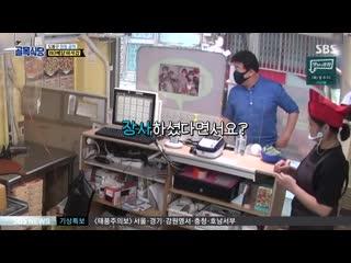 Baek Jong-won's Street Restaurant 200902 Episode 133