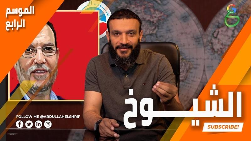عبدالله الشريف حلقة 13 الشيوخ الموسم الراب 1