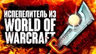 Легендарный меч ИСПЕПЕЛИТЕЛЬ из World of Warcraft (с сюрпризом)