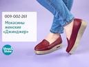 Мокасины женские Джинджер Shop Show обувь