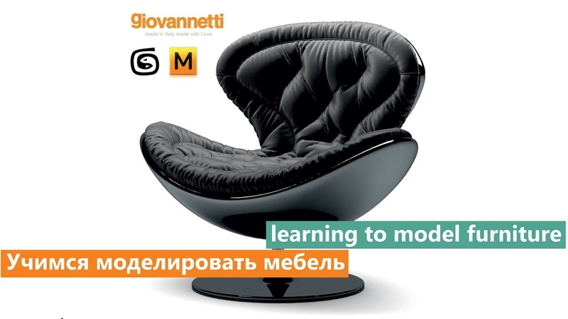 Моделирование кресла Autodesk 3ds Max marvelous designer