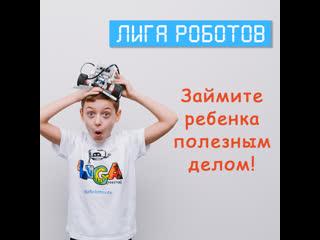 О Лиге Роботов 2021
