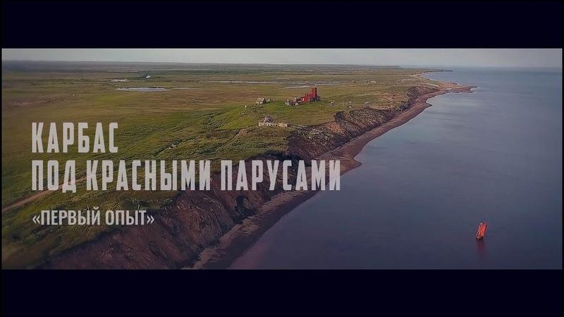 2 ая серия документальный фильм Карбас под красными парусами первый опыт
